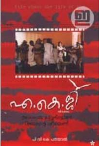 AKG (Screenplay)