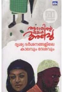 Adaminte Makan Abu: Drusya Darsanangalile Kaalavum Desavum