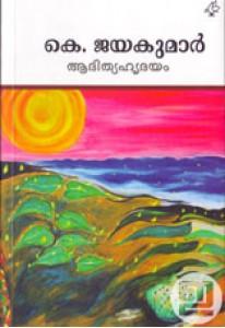 Aadithyahrudayam