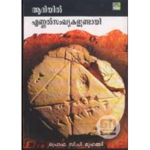 Aadiyil Ennal Samkhyakal Undayi
