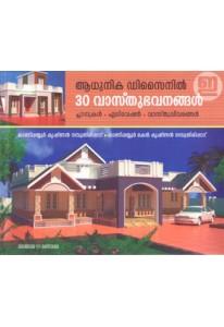 Aadhunika Designil 30 Vasthu Bhavanangal