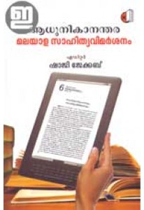 Aadhunikananthara Malayala Sahitya Vimarsanam