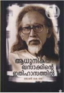 Aadhunikatha Khasakkinte Ithihasathil