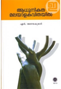 Aadhunikatha Malayala Kavithayil