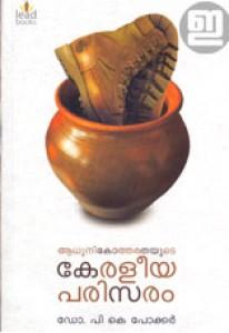 Aadhunikotharathayude Keraleeya Parisaram