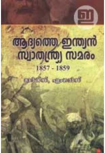 Aadyathe Indian Swathantrya Samaram 1857-1859 (Chintha Edition)
