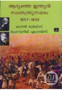 Aadyathe Indian Swathantrya Samaram 1857-1859 (Mythri Edition)