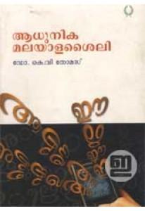 Aadhunika Malayala Saili