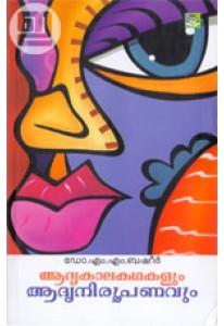 Aadyakaala Kathakalum Aadya Niroopanavum