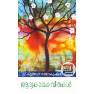 Aadyakaala Kavithakal