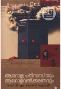 Agola Prathisandhiyum Agolavalkkaranavum