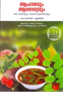 Aaharavum Aarogyavum: Rogangalum Bhakshanakramavum