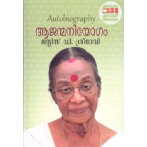 Aajanma Niyogam