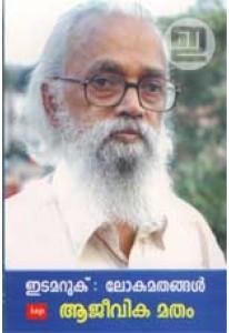 Loka Mathangal: Ajivaka Matham