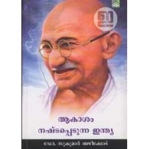 Aakasam Nashtappedunna India