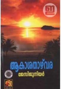 Aakasathazhvara