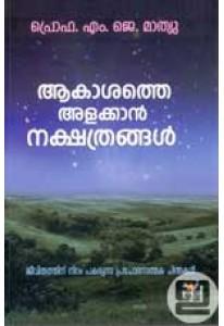 Aakasathe Alakkan Nakshathrangal
