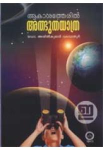 Aakasatheril Adbhuthayathra