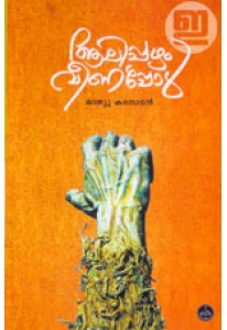 Alippazham Veenappol