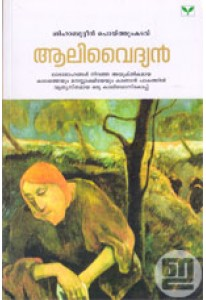 Aalivaidyan