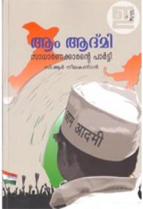Aam Aadmi: Sadhaaranakkarude Party