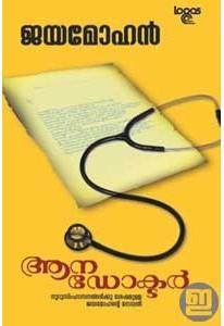 Aana Doctor
