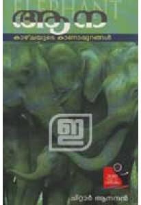 Aana: Kazhchayude Kaanapurangal