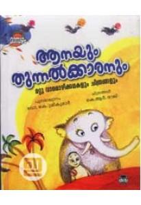 Aanayum Thunnalkaranum