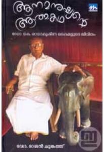 Aanamanushyante Aathmakatha