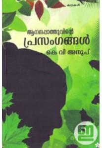 Ananda Pathuvinte Prasangangal (Old Edition)