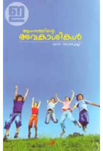Aanandathinte Avakasikal (Old Edition)