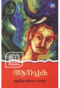 Aanappaka (Old Edition)