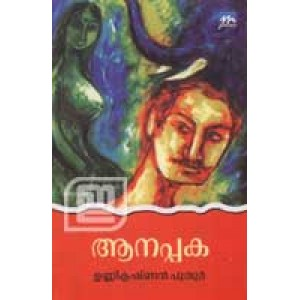 Aanappaka (Old Edition)