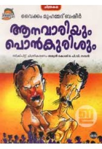 Aanavariyum Ponkurisum (Graphic Novel)