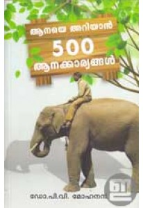 Aanaye Ariyaan 500 Aanakaryangal
