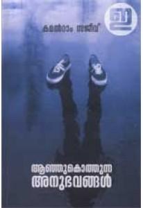 Aanju Kothunna Anubhavangal