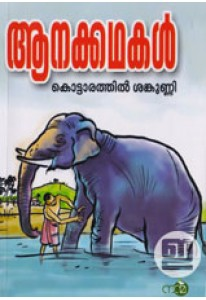 Aanakathakal (Media House Edition)