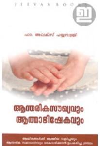 Aantharika Soukhyavum Aathmabhishekavum