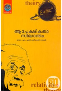Apekshikatha Sidhantham