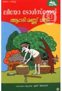 Aaradi Mannu Mathi