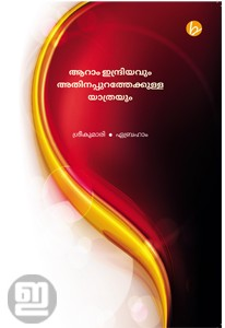 Aaram Indriyavum Athinappurathekkulla Yatrayum