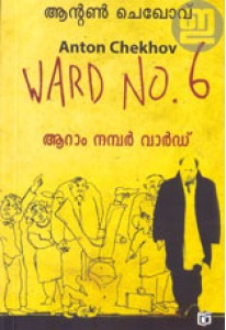 Aaram Number Ward (Kairali Edition)