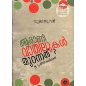 Aaranee Vathilukal Thurannathu?