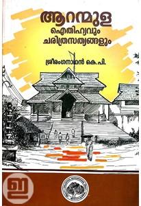 Aranmula: Aitheehyavum Charithrasathyangalum