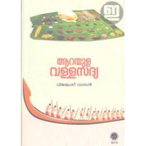 Aranmula Vallasadya