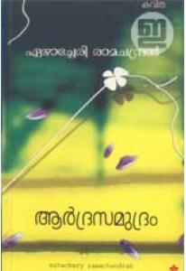 Ardrasamudram