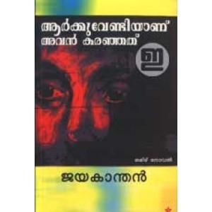 Aarkku Vendiyanu Avan Karanjathu
