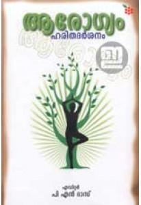 Arogyam Harithadarsanam
