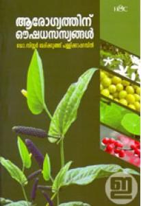 Arogyathinu Oushadha Sasyangal