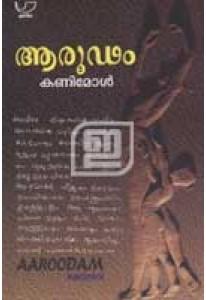 Aaroodam